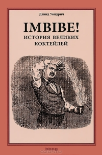 imbibe история великих коктейлей pdf